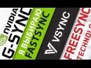 Чем Nvidia Fast Sync лучше чем FreeSync и G-Sync. И почему V-Sync так плох