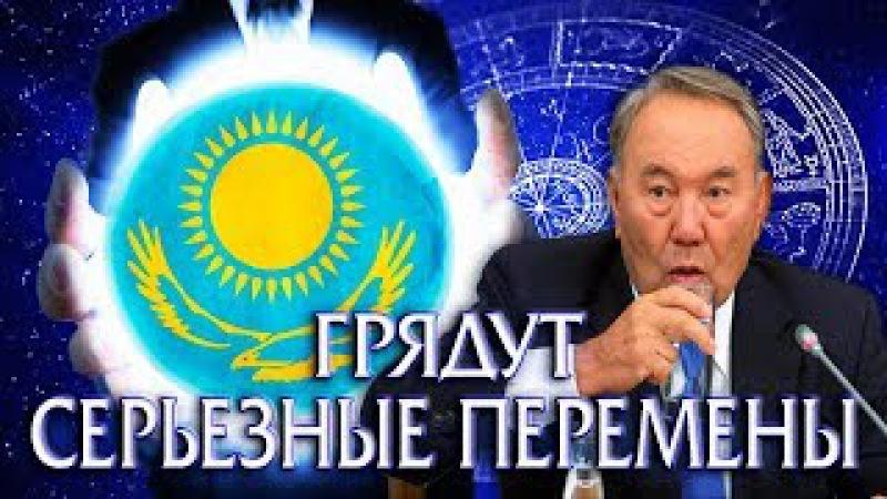 Известный астролог предсказала Казахстану Серьезные Перемены