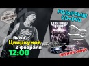 По волнам с Тынку LIVE В гостях Яков Цвиркунов