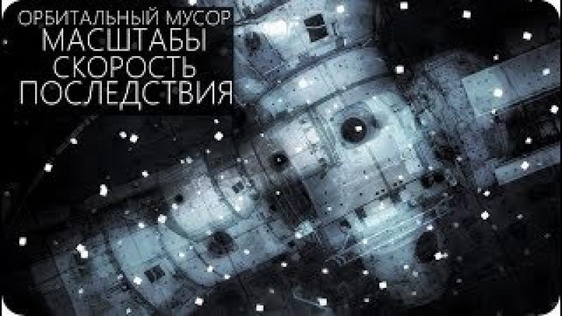 КОСМИЧЕСКИЙ МУСОР НА ОРБИТЕ [Скрытая угроза космоса]