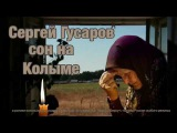 Сергей Гусаров Сон на Колыме
