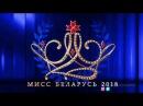 Кастинг «Мисс Беларусь – 2018» в Минске, день первый, 3684 3686 купальник