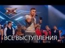Миша Панчишин - все выступления на Х-фактор 8
