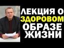 Виктор Ефимов Лекция о здоровом образе жизни 29 03 2017