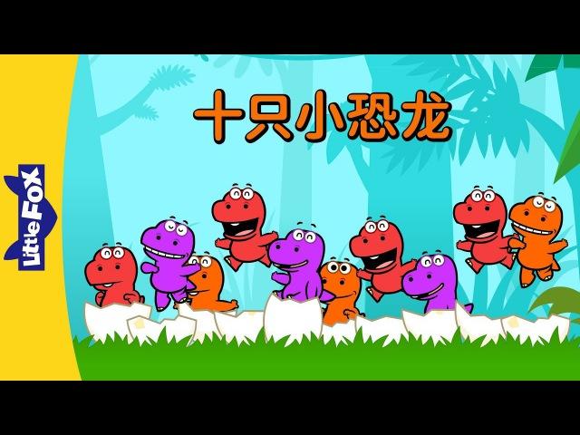 Ten Little Dinosaurs (十只小恐龙) | Sing-Alongs | Chinese | By Little Fox