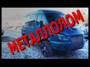 Соболь 4*4 с V8. Цена ошибки 500 000 рублей. Тачка невозврата.