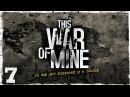 This War Of Mine. 7 На грани.