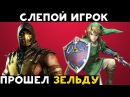Слепой игрок прошёл Legend of Zelda Бой на Скорпионе