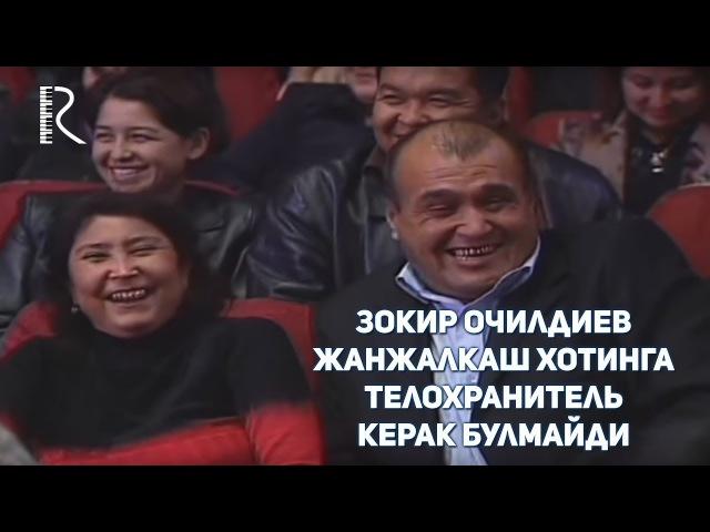 Зокир Очилдиев - Жанжалкаш хотинга телохранитель керак булмайди (Хандалак)