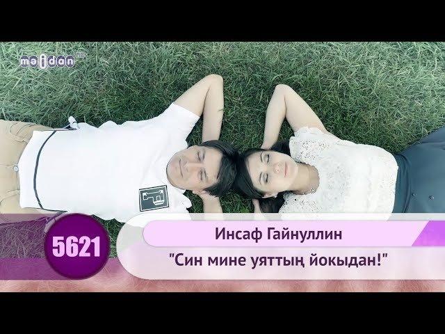 Инсаф Гайнуллин - Син мине уяттын йокыдан!   HD 1080p