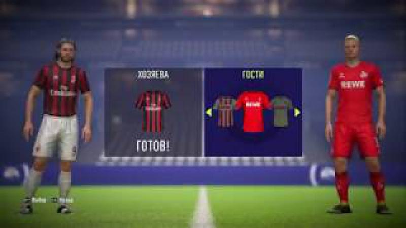 Прохождение FIFA 18 карьера Игрока:Игра за Геральта из Ривии - Часть 3: Лучший игрок ...