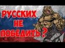 Не ври / Русские не проиграли ни одной войны.