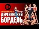 ДЕРЕВЕНСКИЙ БОРДЕЛЬ. 2017. Комедия.