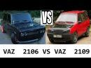 VAZ 2109 vs VAZ 2106