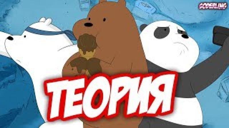Мы Обычные Медведи - не Братья | Мульт-Теория по Вся Правда о Медведях