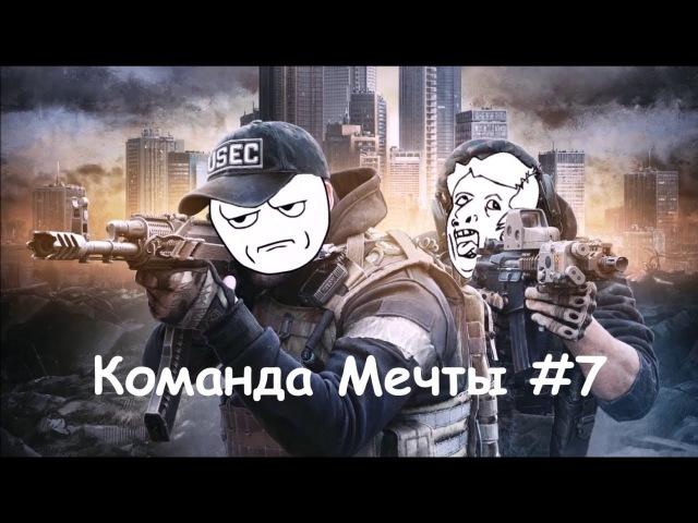 Escape From Tarkov - Команда Мечты 7 (Баги, Приколы, Фейлы)
