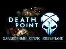 ХАРДКОРНЫЙ СТЕЛС КИБЕРПАНК - Death Point Обзор игры