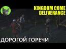 Kingdom Come: Deliverance 7 - Дорогой горечи (уютное прохождение игры)