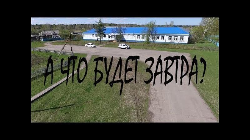 А что будет завтра? Фильм-5 Вся правда о путинской деревне » Freewka.com - Смотреть онлайн в хорощем качестве