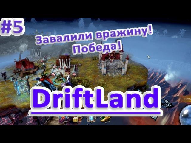 Driftland the magic revival обзор прохождение 5 ПОБЕДА