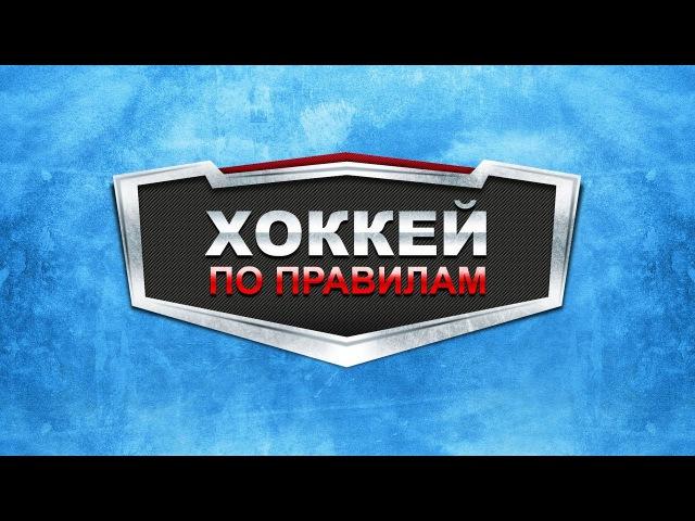 Хоккей по правилам. Ртхл U-08. Выпуск №2
