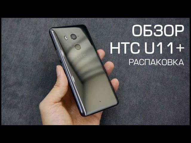 Обзор HTC U11 (Plus): распаковка и первые впечатления