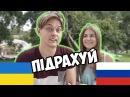 РУССКИЙ УГАДЫВАЕТ УКРАИНСКИЕ СЛОВА! очень смешные слова
