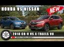 Сравнительный тест драйв 2018 Honda CR V vs 2018 Nissan X Trail