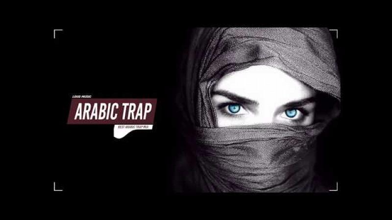 Best of Arabic Trap Music Mix 2018 🏴 Amazing Trap Bass Music 🔫