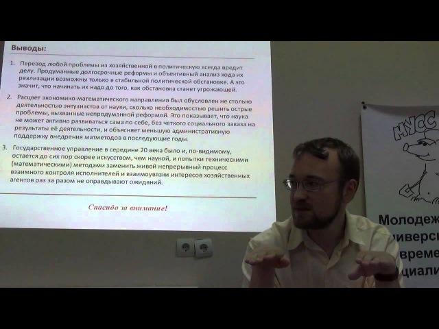 Ловушка оптимальности. Доклад А. Сафронова 16.06.2015