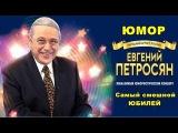 Евгений Петросян. Самый смешной  юбилей.Юмор.