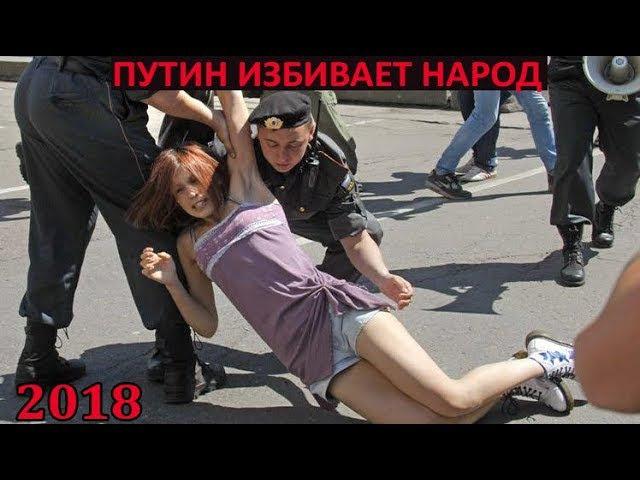 Путин оЗВЕРел Избивает Народ 2018. Полицаи Гасят Митингующих в России.