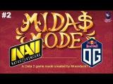 NaVi vs OG RU #2 (bo3) Midas Mode 24.11.2017