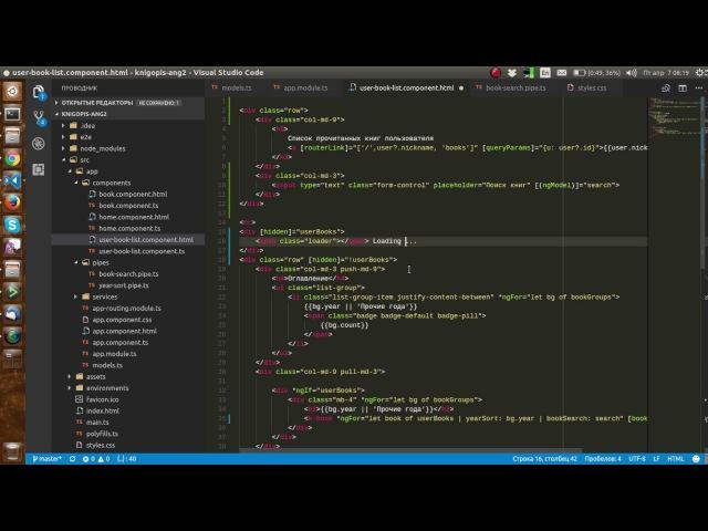 Книгопись и Angular 2, часть 8 (BookSearchPipe, css3 loader, error handling)