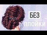 NO HEAT Hairstyle