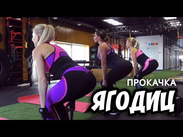 ПРОКАЧКА НАШИХ ЯГОДИЦ | Функциональная тренировка для девушек