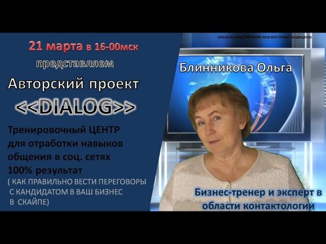 Представляем Авторский проект DIALOG - Свободное общение в соц. сетях