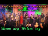 Концерт клуба авторской песни