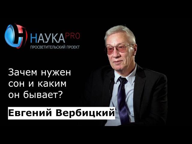 Евгений Вербицкий - Зачем нужен сон и каким он бывает? tdutybq dth,bwrbq - pfxtv ye;ty cjy b rfrbv jy ,sdftn?