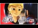 Леди Баг и Супер-Кот   Все серии подряд   Сборник 2: Сезон 1, Серии 5-8 (Канал Disney)