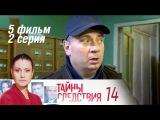 Тайны следствия 14 сезон 10 серия - Парик (2014)