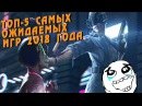 ТОП-5 САМЫХ ОЖИДАЕМЫХ ИГР НА 2018 ГОД TOP-5 OF THE MOST EXPECTED GAMES FOR 2018