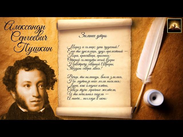 Стихотворение А.С. Пушкин Зимнее утро (Стихи Русских Поэтов) Аудио Стихи Слушать Онлайн