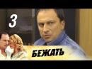 Бежать. 3 серия 2011. Детектив, драма @ Русские сериалы