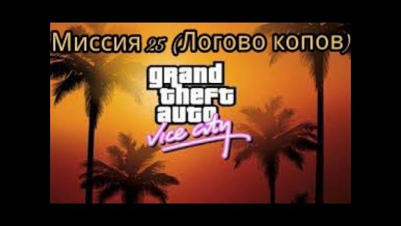 GTA Vice City Миссия 25 (Логово копов)