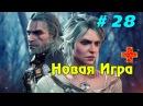 Прохождение игры Ведьмак 3 Новая игра ► 28