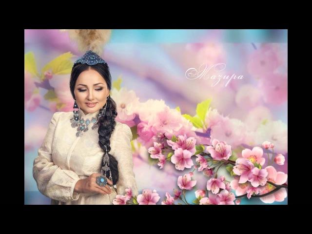 Жазира Байырбекова - Қайран дүние [2015]