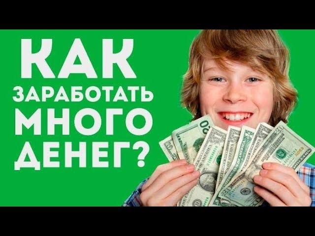 ✡ Как заработать деньги в Интернете, ✦ реальный заработок в Интернете ✧