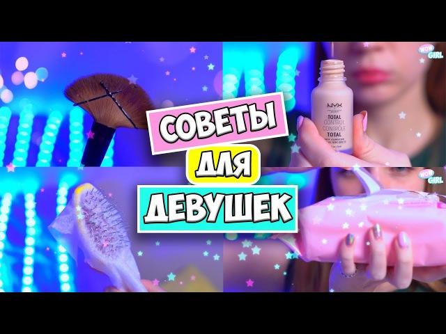 ЛАЙФХАКИ и СОВЕТЫ для девушек ♡ RINA ♡ WOW GIRL 3 эпизод