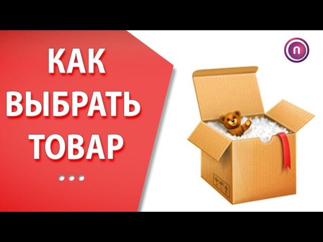 Как выбрать товар используя Яндекс Водстат? Егор Щербина.